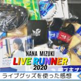 水樹奈々 LIVE RUNNER 2020 グッズ レビュー