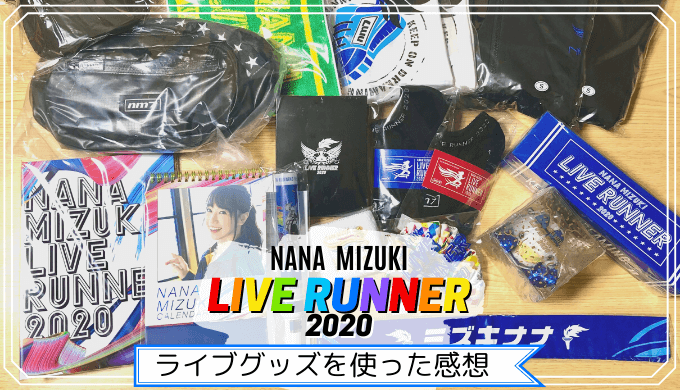 【レビュー】水樹奈々 LIVE RUNNER 2020のグッズを使った感想