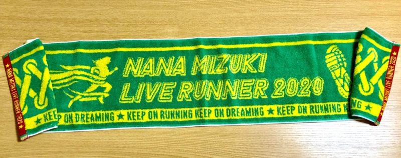 水樹奈々 LIVE RUNNER 2020グッズ マフラータオル