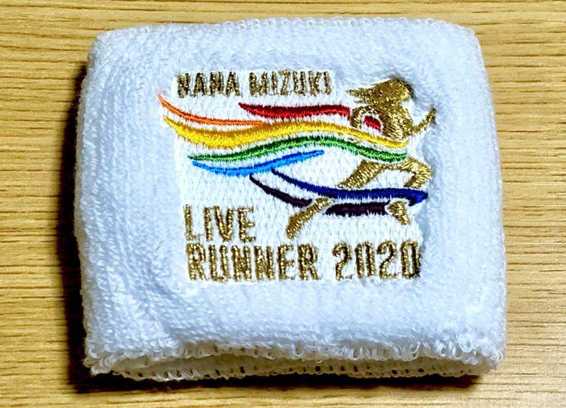 水樹奈々 LIVE RUNNER 2020グッズ リストバンド