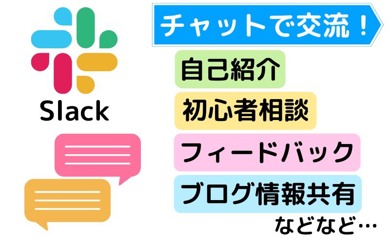 ABCオンライン Slack イメージ