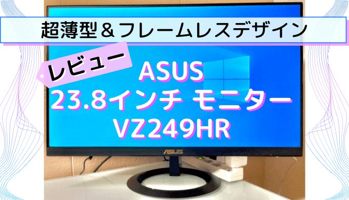 【レビュー】ASUS 23.8インチモニター VZ249HRはスタイリッシュな見た目でコスパも良い