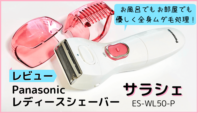 【レビュー】パナソニック サラシェ ES-WL50|全身に使える女性用シェーバー