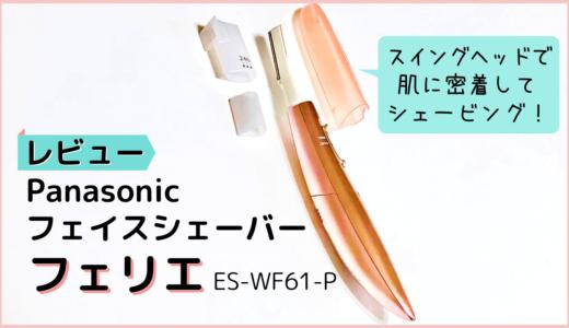【レビュー】パナソニック フェリエ ES-WF61|眉メイクもできるフェイス用シェーバー