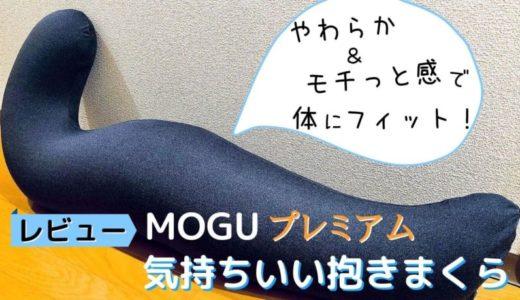 【レビュー】MOGU プレミアム気持ちいい抱きまくら
