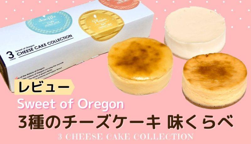 【レビュー】スイートオブオレゴン『3種のチーズケーキ味くらべ』