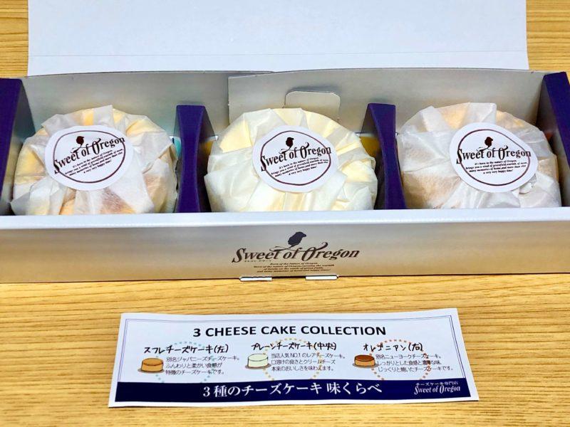 スイートオブオレゴン『3種のチーズケーキ味くらべ』