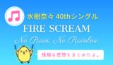 水樹奈々『FIRE SCREAM / No Rain, No Rainbow』40thシングル情報・店舗特典・感想まとめ