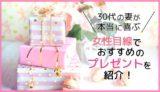 【女性目線】30代の妻が本当に喜ぶおすすめのプレゼントを本音で紹介!