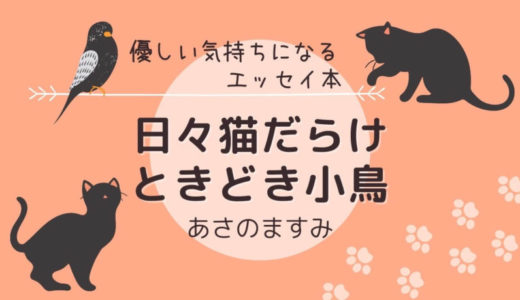 声優・浅野真澄の心温まるエッセイ本『日々猫だらけ ときどき小鳥』の感想
