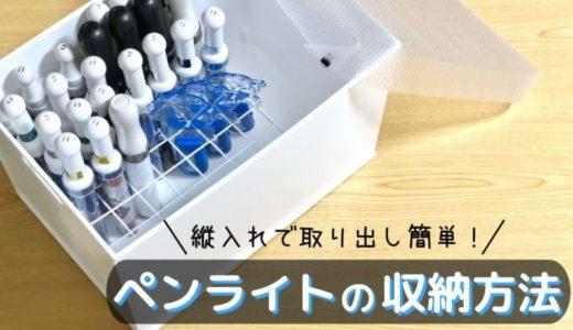 ペンライト収納術!ホコリが被らず取り出しやすい箱を使った保管方法