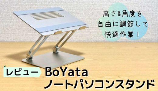 【レビュー】BoYata ノートパソコンスタンド|好きな高さ&角度調節で快適作業【口コミ・評判】