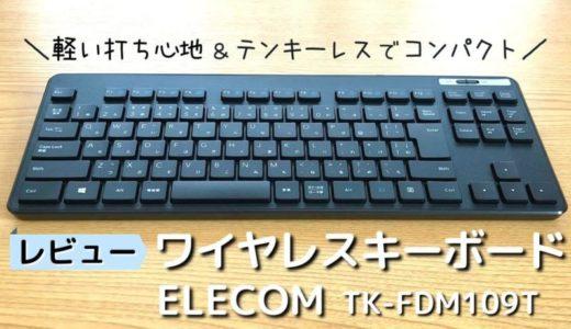 【レビュー】ELECOM ワイヤレスキーボードTK-FDM109T|テンキーレスでコンパクト【口コミ・評判】