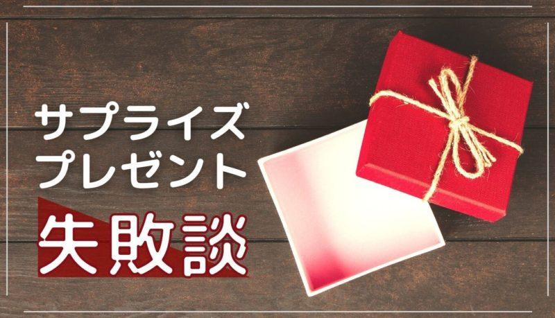 【プレゼント失敗談】サプライズを成功させるなら、うっかりミスに注意して!