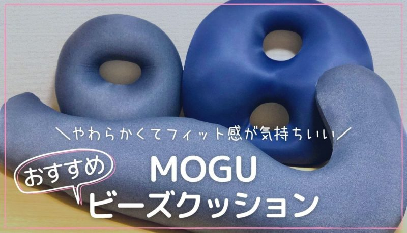 MOGUのおすすめビーズクッション・抱き枕を紹介!やわらかくてフィット感が気持ちいい
