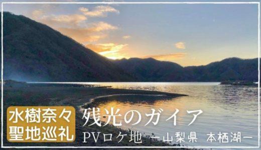 水樹奈々聖地巡礼!『残光のガイア』PVロケ地|山梨県・本栖湖の観光レポート