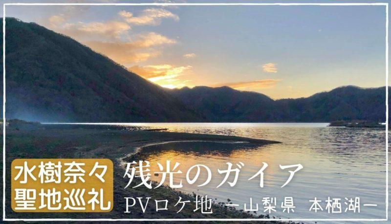 水樹奈々聖地巡礼!『残光のガイア』PVロケ地(本栖湖)観光