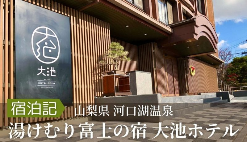 【宿泊記】大池ホテル『別館 悠楽』|富士山ビュー&風呂付き客室でゆったり旅行の感想ブログ