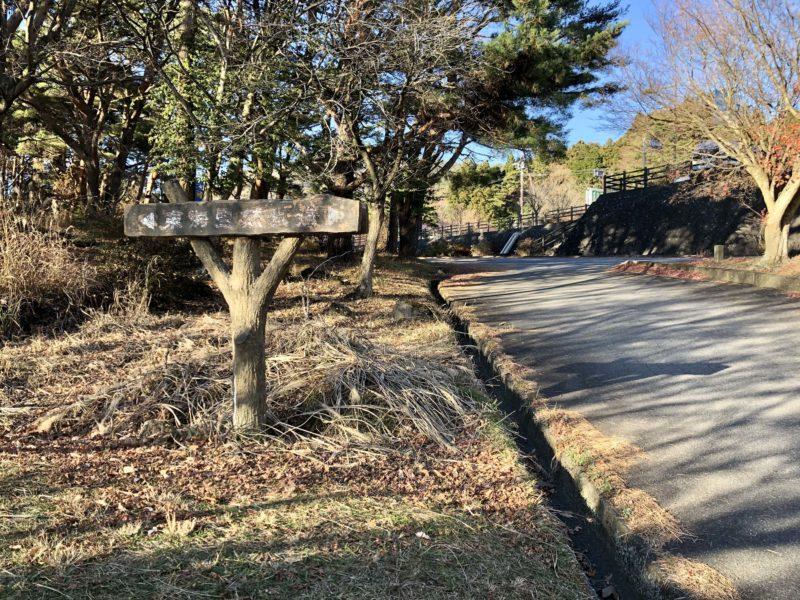 本栖湖畔駐車場の横にある歩道の看板