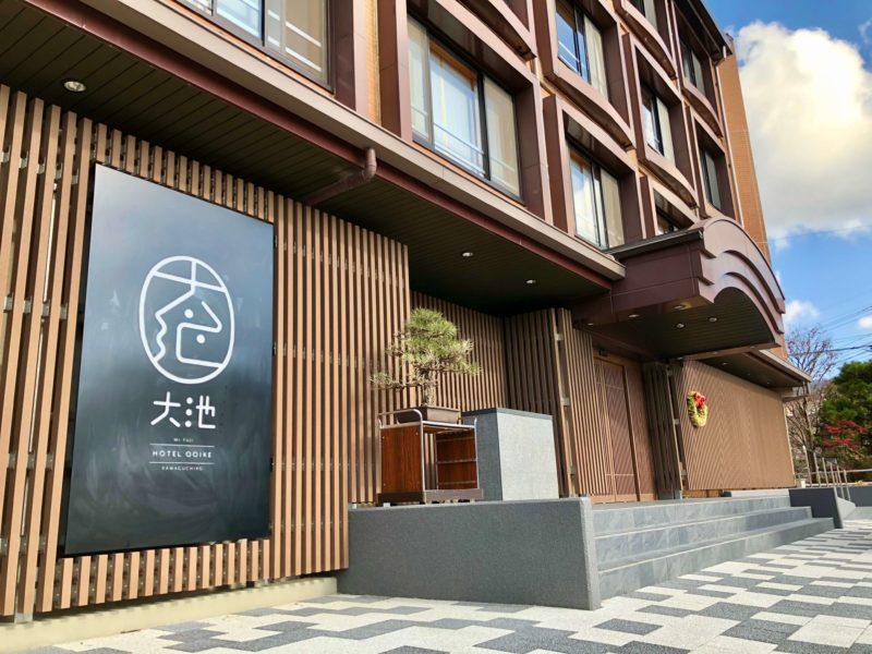 山梨県の湯けむり富士の宿『大池ホテル』