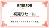 Amazon初売りセール2021|事前準備方法・おすすめセール商品を紹介