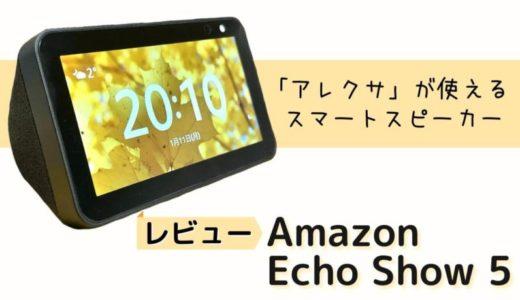 【レビュー】Amazon Echo Show 5|できること&使い方・感想を紹介【口コミ・評判】