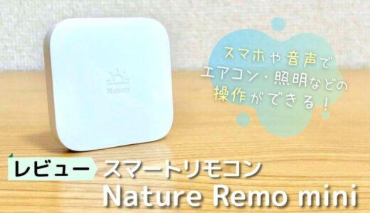 【レビュー】Nature Remo mini|スマホや声で家電操作できるスマートリモコン【口コミ・評判】