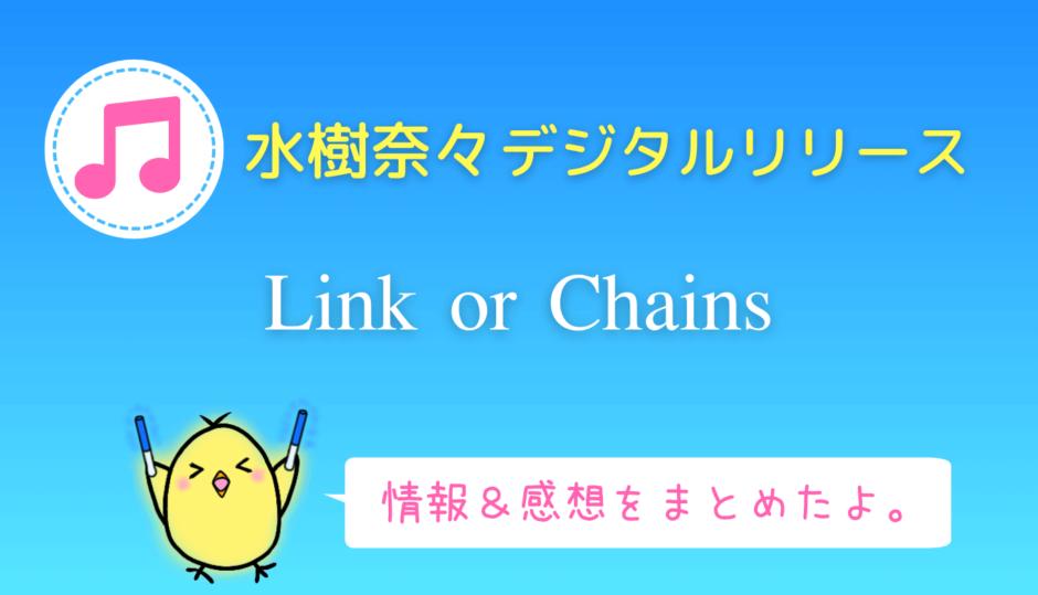 水樹奈々『Link or Chains』デジタルリリース曲の情報・感想まとめ