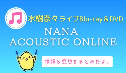 水樹奈々『NANA ACOUSTIC ONLINE』ライブBlu-ray&DVD情報・店舗特典・感想まとめ
