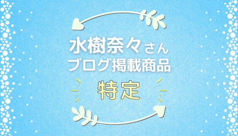 【特定】水樹奈々さんのブログに掲載されたもの(化粧品・お菓子など)を紹介