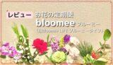 【レビュー】ブルーミー(bloomee)はしょぼい?実際に届いたお花の感想と口コミ・評判