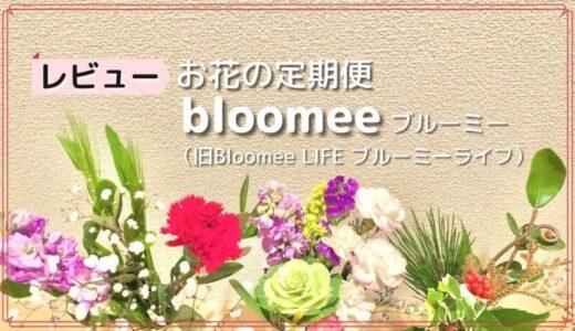 【レビュー】ブルーミーはしょぼい?実際に届いたお花の感想と口コミ・評判