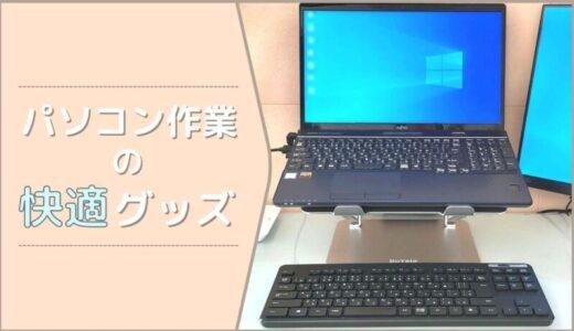 パソコン作業を快適に!姿勢改善アイテムなどおすすめ愛用グッズを紹介