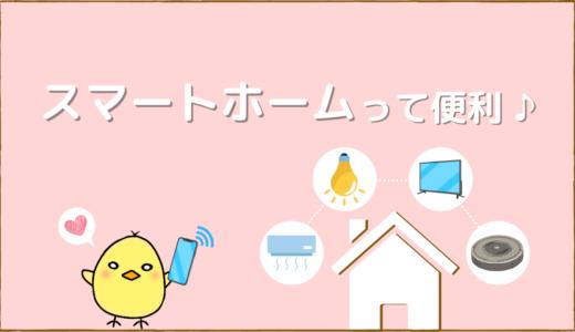 自宅をスマートホーム化して便利に!おすすめデバイス&スマート家電を紹介