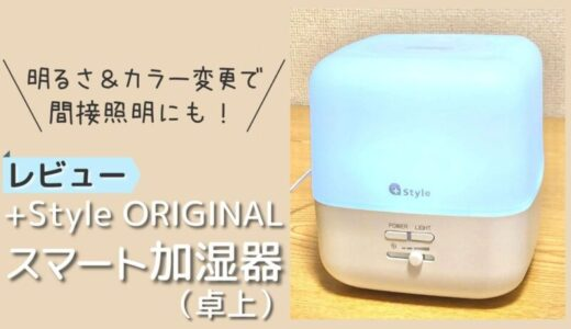 【レビュー】+Style スマート加湿器(卓上) PS-ARO-W01|アレクサ対応&照明機能も【口コミ・評判】