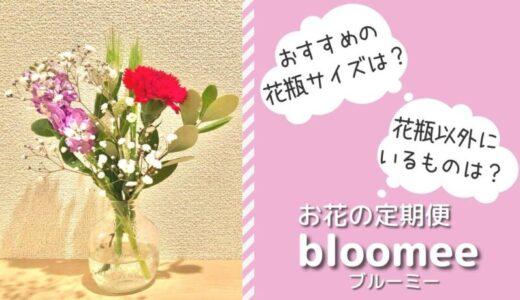 ブルーミーのお花に合う花瓶サイズは?あると便利なものもまとめて紹介