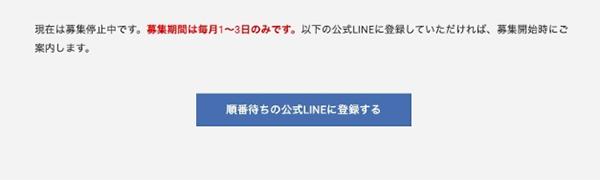 ABCオンラインの順番待ち公式LINE