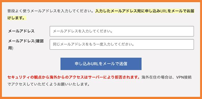 ABCオンラインの申し込み入力画面