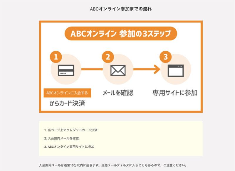 ABCオンライン本申し込みページ