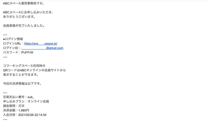 ABCオンライン本申し込み完了後に届くメール