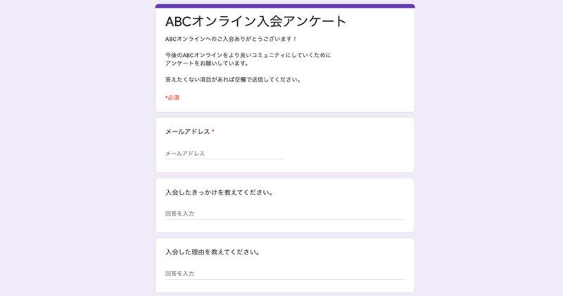 ABCオンライン入会アンケート