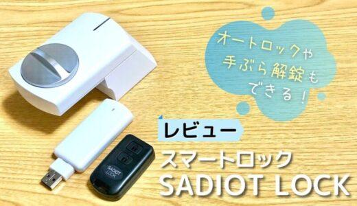 【レビュー】SADIOT LOCK|ハンズフリーで快適!鍵メーカーのスマートロック【口コミ・評判】