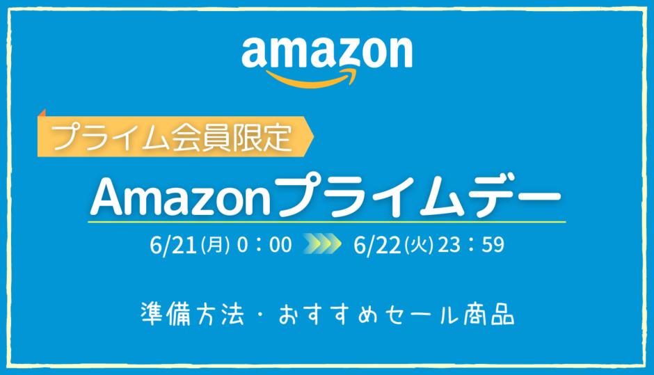 【2021年】Amazonプライムデー攻略|事前準備方法・おすすめセール商品を紹介