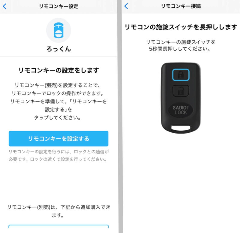 SADIOT LOCK Keyの登録方法