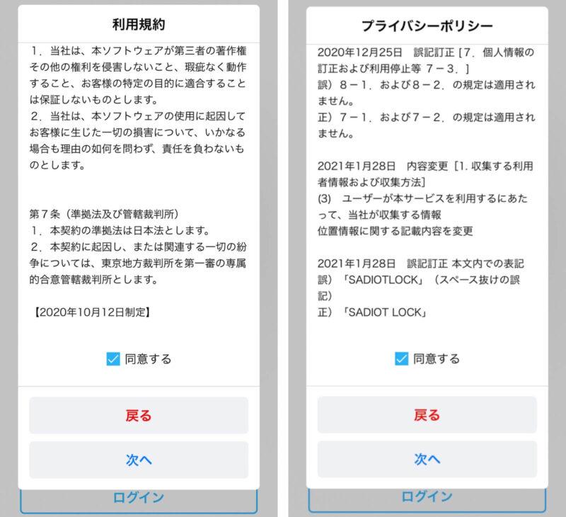 アプリ「SADIOT LOCK」のユーザー登録方法