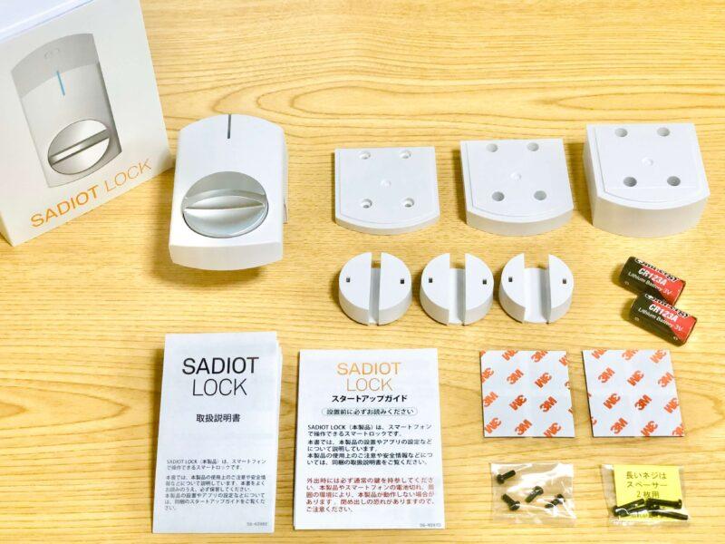 SADIOT LOCKの付属品