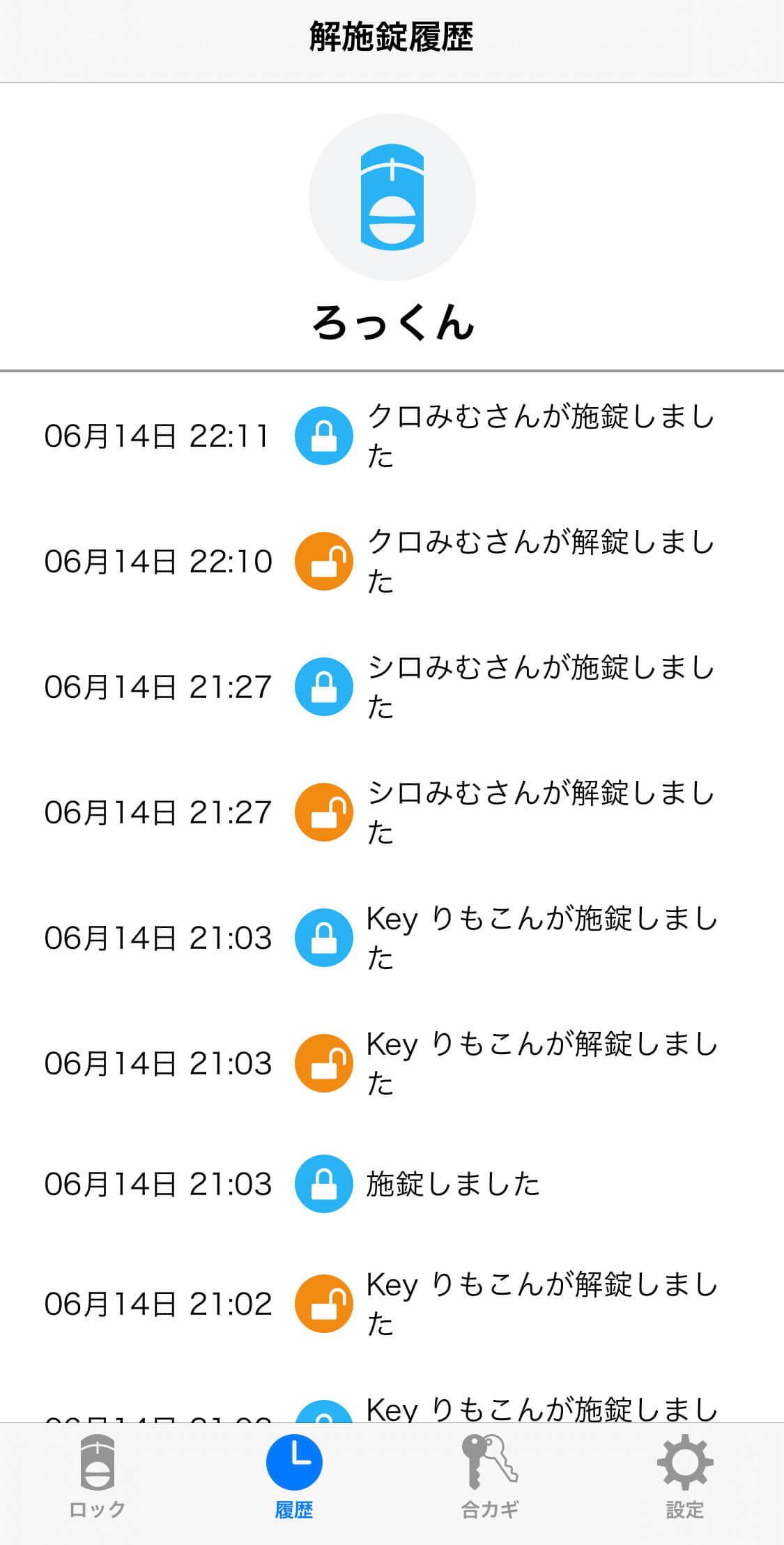 SADIOT LOCKの解錠・施錠履歴