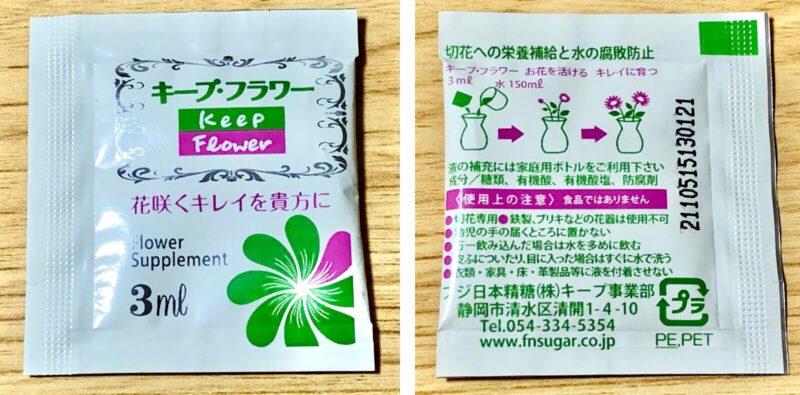 お花の定期便  bloomee / ブルーミー(旧Bloomee LIFE / ブルーミーライフ)で届くお花の栄養剤