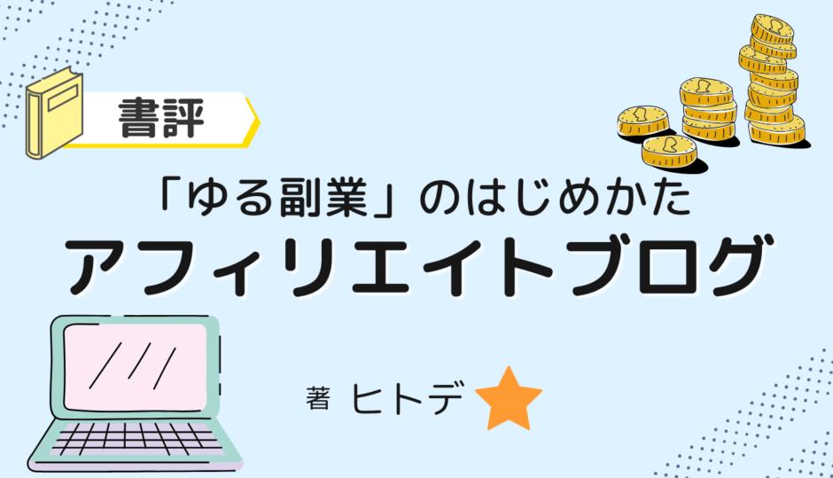 初心者向け!ヒトデ本「ゆる副業」のはじめかたアフィリエイトブログの書評・感想